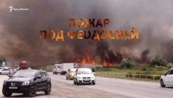 Юго-восточный Крым в дыму: снова горит камыш под Феодосией (видео)