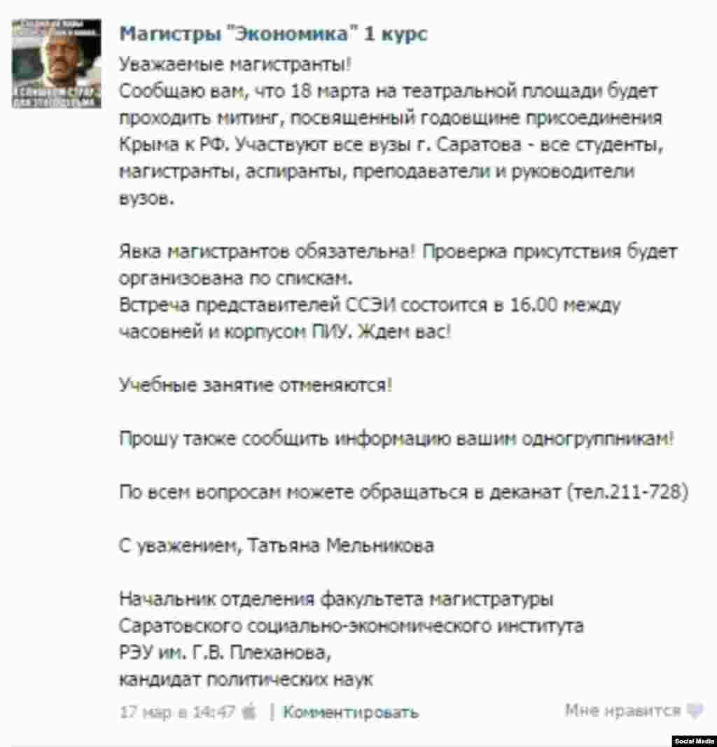 Сообщение в группе Саратовского социально-экономического института РЭУ имени Плеханова в сети ВКонтакте