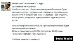 Студентов российских вузов собирают на митинги в честь годовщины присоединения Крыма