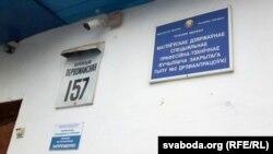 Магілёўская дзяржаўная спэцыяльная прафэсійна-тэхнічная вучэльня закрытага тыпу № 2