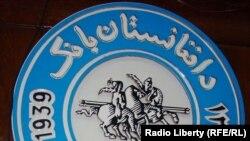 هاشور: د افغانستان بانک هر کال د عامه پوهاوي لپاره کمپاینونه تر سره کوي