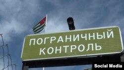 Мяжа з Абхазіяй