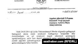 Türkmenistanyň Migrasiýa gullygynyň raýatlardan biriniň arzasyna beren resmi jogaby. Mart, 2011.