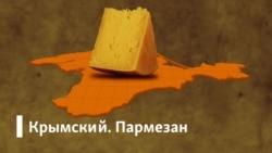 Край халатного туризма и дорогого коньяка | Крымский.Пармезан