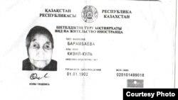 Документ удостоверяющий личность Кызылгуль Боранбаевой. Кызылорда, 10 мая 2012 года.