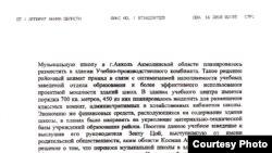 """Ақмола облысы әкімдігінің """"Азаттық радиосына"""" берген ресми жауабы. 20 маусым 2013 жыл."""
