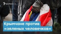 Крымчане против «зеленых человечков» | Крымский вечер