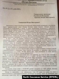 """Письмо """"Матерей Беслана"""" в защиту Георгия Гуева"""