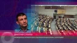 Руководитель петербургского отделения ФБК о засекречивании ФСБ данных о недвижимости
