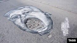 A pothole caricature of Yekaterinburg City Manager Aleksandr Yakob