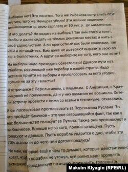 Листовка, за которую оштрафовали Фомина