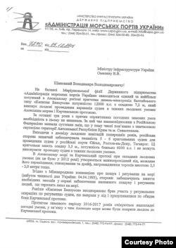 Лист вх. № 1612-0 від 24.02.2017 року щодо льодової проводки в Керч-Єнікальському каналі МАФ (1) 24-25 сторінки