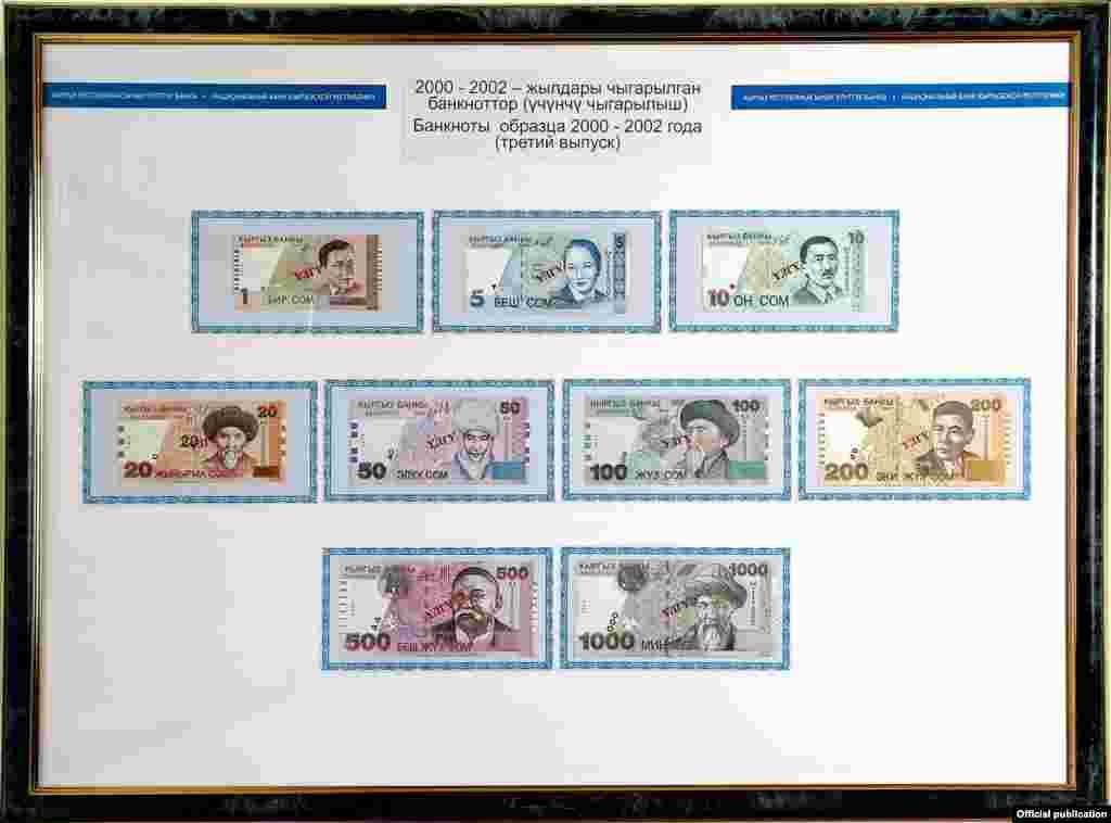 В 2009 году появились купюры в 5000 сомов. Также в 2017 году Нацбанк выпустил банкноты номиналом в 2000 сомов.