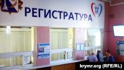 Регистратура Первой городской поликлиники в Севастополе