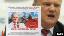 Лідэр КПРФ Генадзь Зюганаў