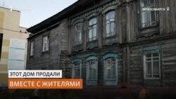 Дом вместе с жильцами продали в Новосибирске
