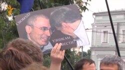 Митинг в поддержку Ходорковского
