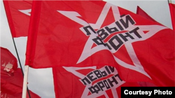 """Эмблему """"Левого фронта"""" по закону нужно зарегистрировать"""