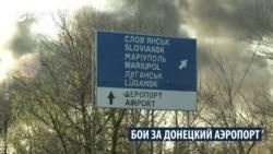 Четыре года боям за Донецкий аэропорт: как это было