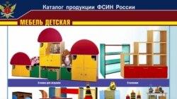 Торговый дом ФСИН