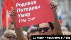 Волна протестов прокатывается по городам России. Этот снимок сделан в Омсе 1 июля 2018