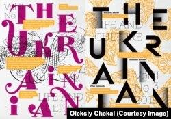 Дизайн обкладинок для англомовного часопису про українське мистецтво і культуру The Ukrainian: Life and Culture