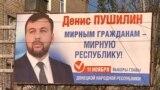 Білборд у Донецьку з рекламою одного з ватажків угруповання «ДНР» Дениса Пушиліна