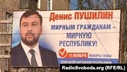Білборд напередодні псевдовиборів в окупованому бойовиками Донецьку