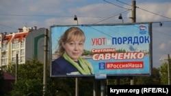 Билборд кандидата в депутаты в Крыму Светланы Савченко