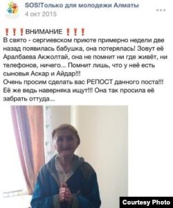 Пенсионерка Акжолтай Аралбаева на объявлении волонтерского движения «SOS». Приют при Свято-Сергиевском приходе, Алматы, 4 октября 2015 года.
