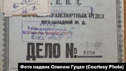 Архівно-слідча справа Валеріана Домброва, Петра Федоровича та Степана Недзельського