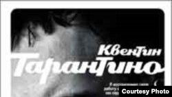 «Квентин Тарантино: Интервью», Интервью. — СПб.: Издательский Дом «Азбука-классика», 2007 год