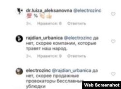 Комментарий несколько обескуражил жителей Осетии