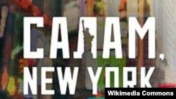 """Постер фильма """"Салам, New York""""."""