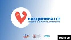 Кампања за вакцинирање проив ковид-19