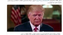 Паёми наврӯзии Президенти ИМА Доналд Трамп
