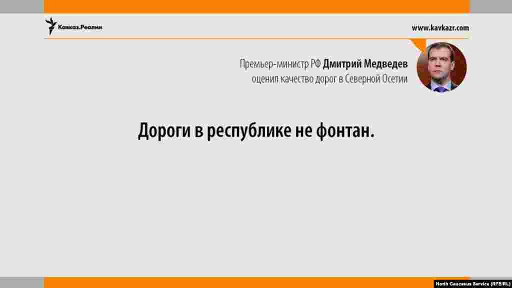14.06.2017 //Премьер-министр РФ Дмитрий Медведев оценил качество дорог в Северной Осетии