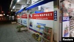 Կիպրոս - Ռուսական պարենային խանութ Լիմասոլում, արխիվ