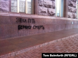 Граффити на Киевском горсовете
