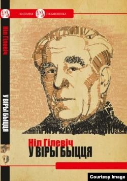 «У віры быцьця», вокладка кнігі Ніла Гілевіча