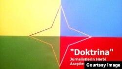 Логотип НПО «Доктрина»