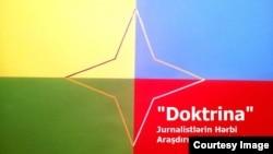 Лого и эмблема Центра «Доктрина»