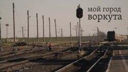 Мой город Воркута