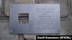 """Табличка """"Последнего адреса"""" в городе Буй"""