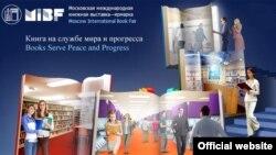 Московская книжная ярмарка – это изобилие книг и встречи с писателями