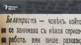 Svobodna Rech Newspaper, 30.03.1927