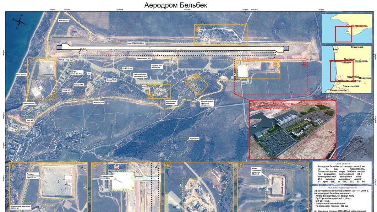 Между Путиным и санкциями: или достраивает Россия гражданский терминал на аэродроме «Бельбек» в Крыму