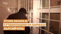 Европан Кхеташо: Уггаре лахара ю тутмакхашна ен харжаш Оьрсийчохь