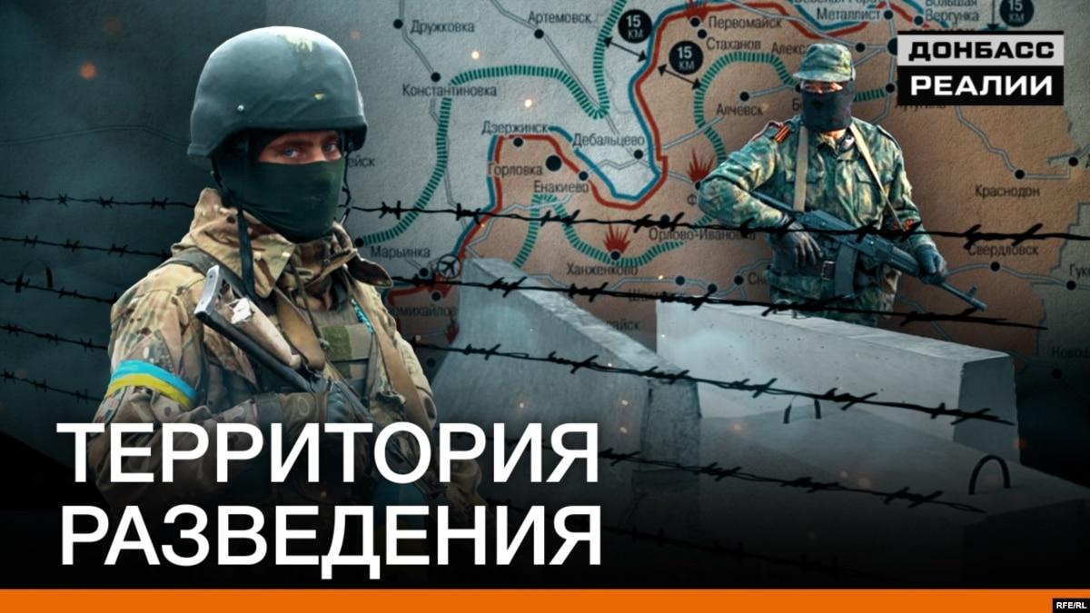 Как живут люди на Донбассе в местах, откуда отвели войска?