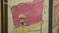 """""""Я рисую революцию"""""""